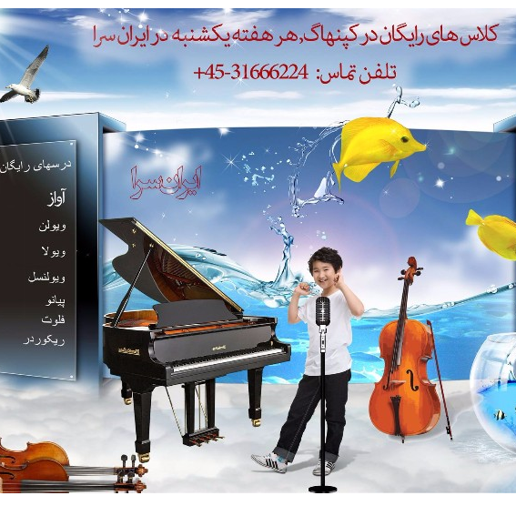 انجمن فرهنگی ایران سرا